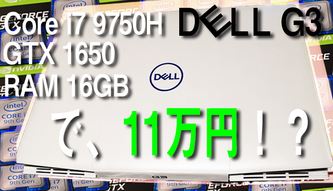 DELL G3レビューサムネイル